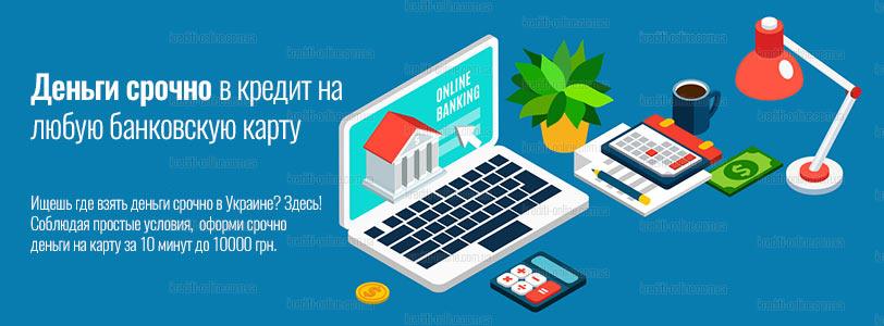 взять кредит онлайн на карту в украине срочно без процентов как проверить есть ли кредит на человеке онлайн бесплатно в казахстане