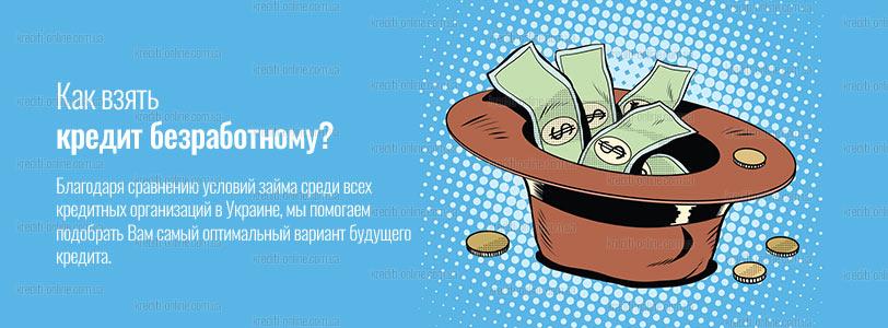 Кредит на карту безработным онлайн кредит для пенсионеров онлайн во все банки