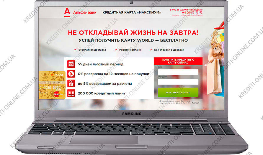 Кредит всем на карту украина