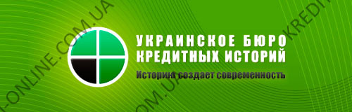 Онлайн бюро кредитных историй