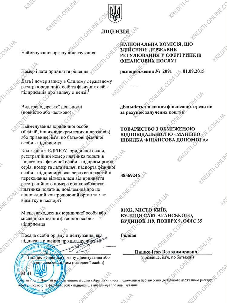 Cash&Credit договор и лицензия