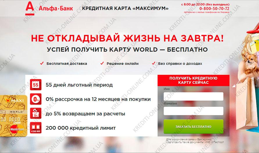 Альфа банк кредит наличными без справки о доходах потребительский кредит наличными прокопьевск