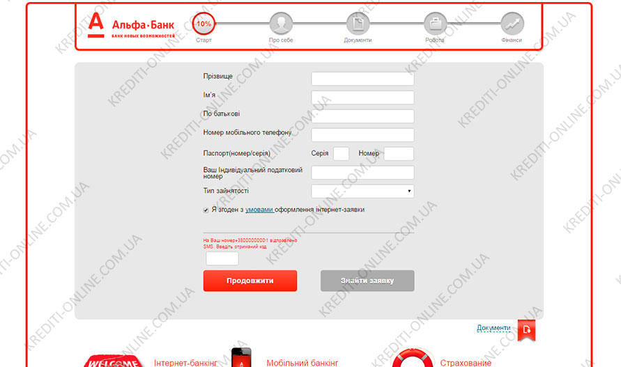Заявка на кредит альфа