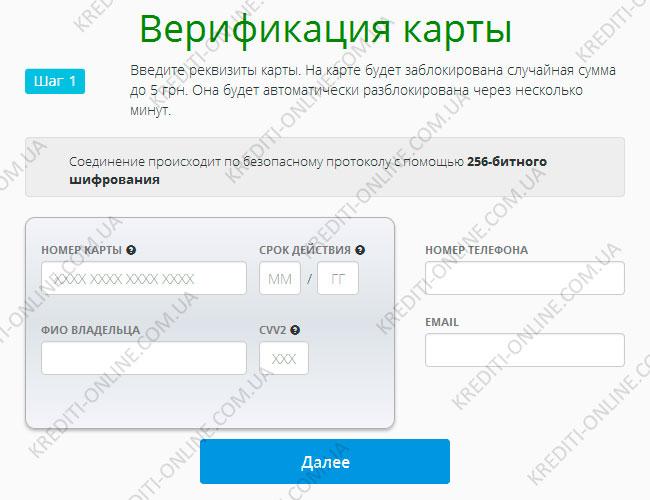 Онлайн кредит 10000 грн