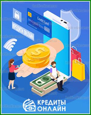 кредит без справки о доходах украина